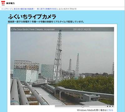 Fukushima-live-pic-TEPCO-png